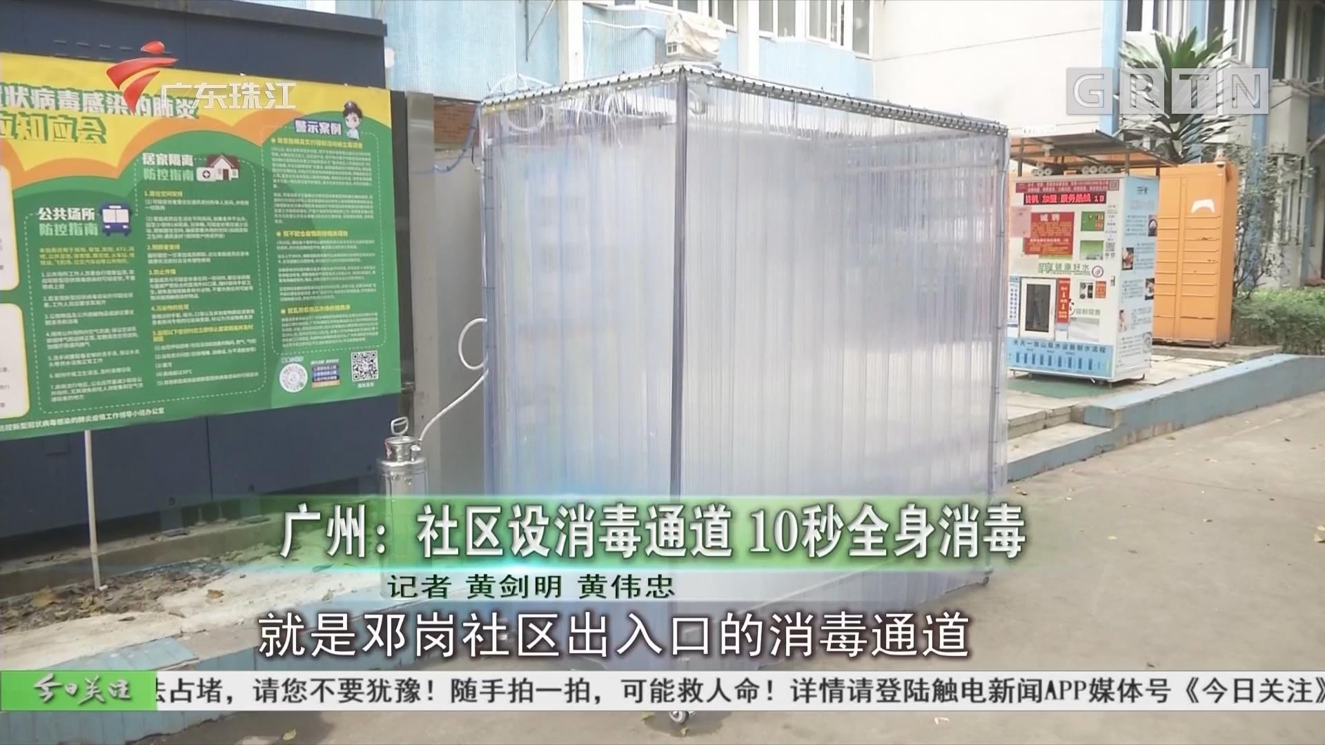 广州:社区设消毒通道 10秒全身消毒