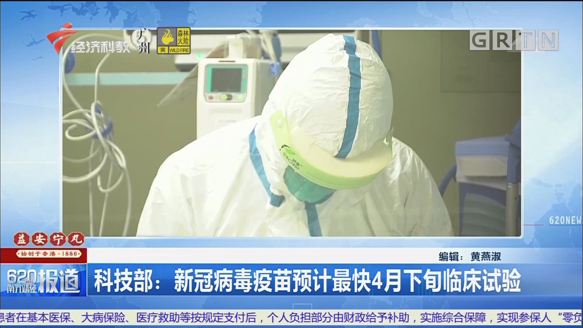 科技部:新冠病毒疫苗预计最快4月下旬临床试验