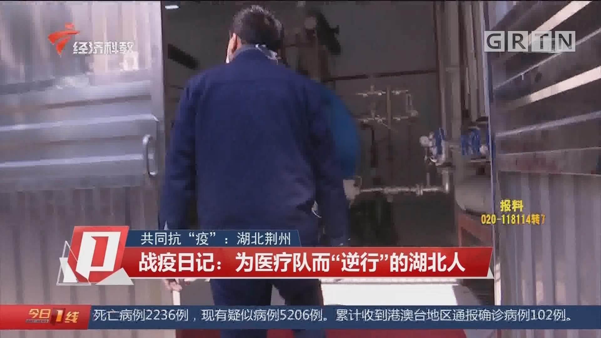 """共同抗""""疫"""":湖北荆州 战疫日记:为医疗队而""""逆行""""的湖北人"""