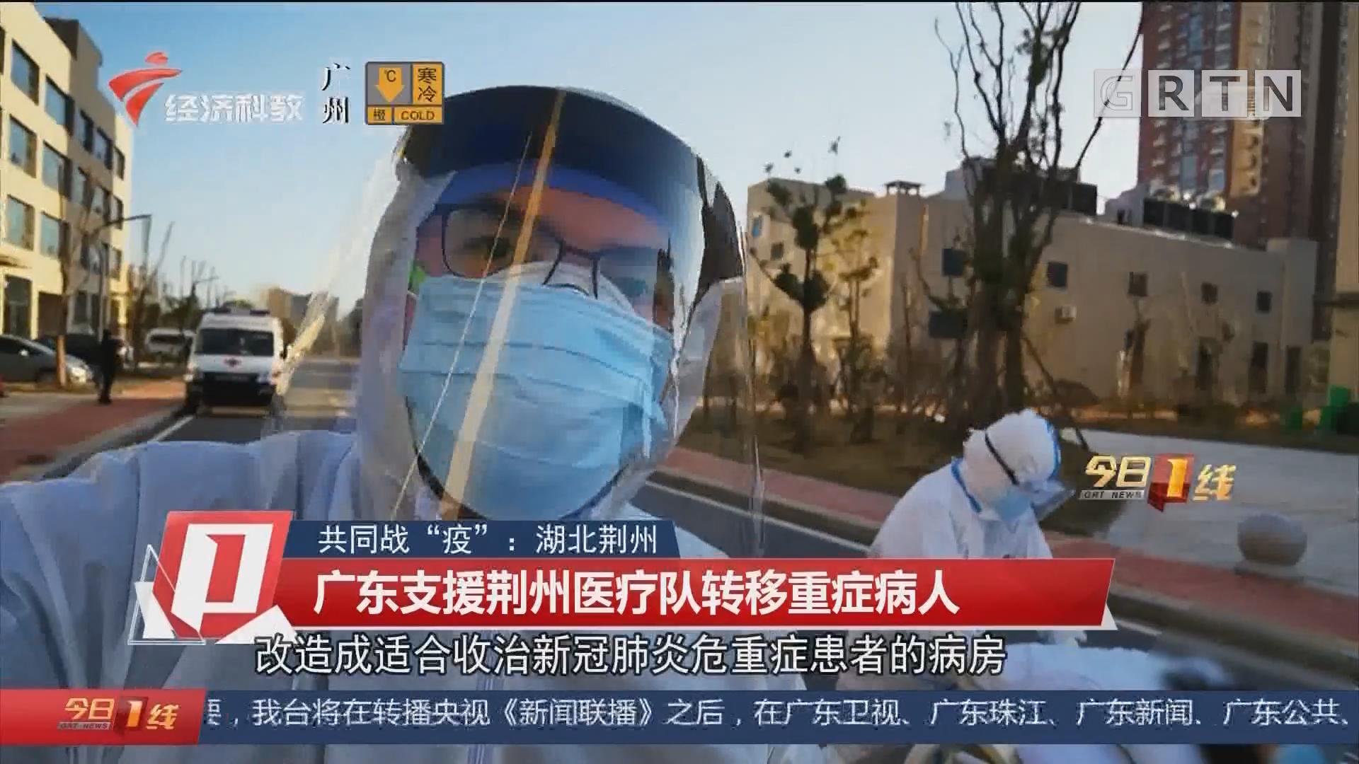 """共同战""""疫"""":湖北荆州 广东支援荆州医疗队转移重症病人"""