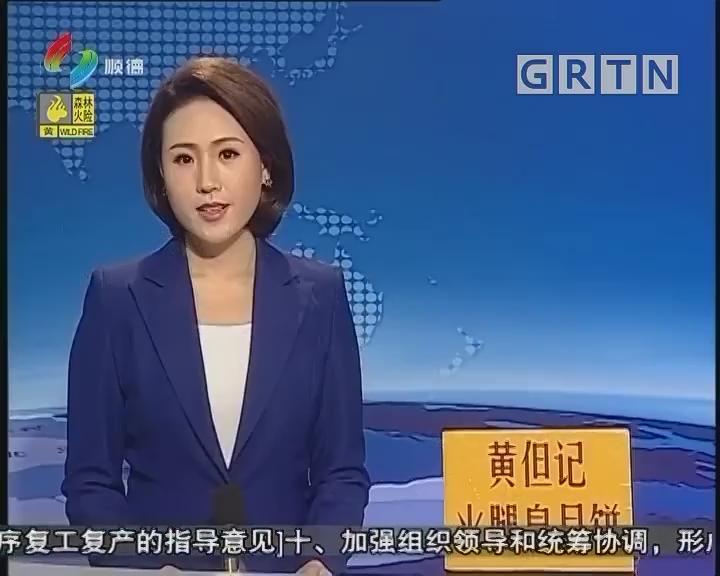 [2020-02-19]顺视新闻:疫情信息快报:顺德连续四日无新增