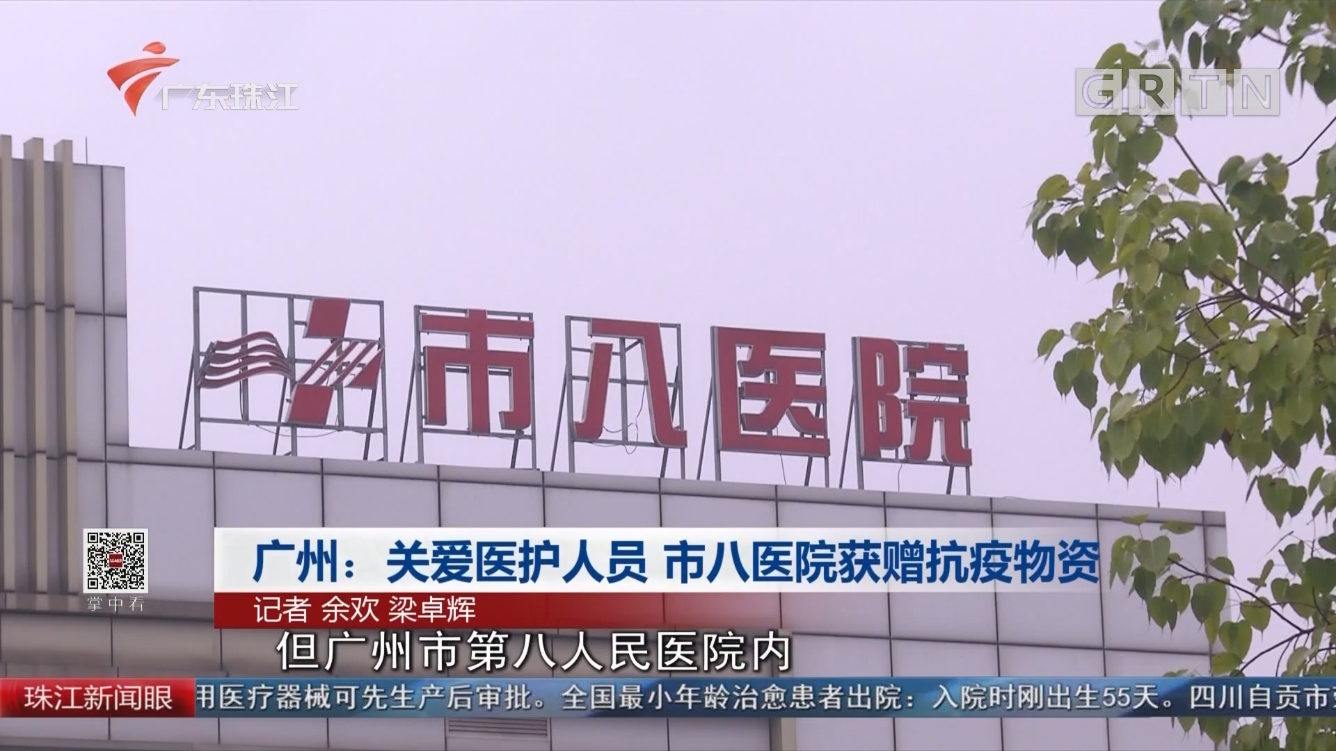 广州:关爱医护人员 市八医院获赠抗疫物资
