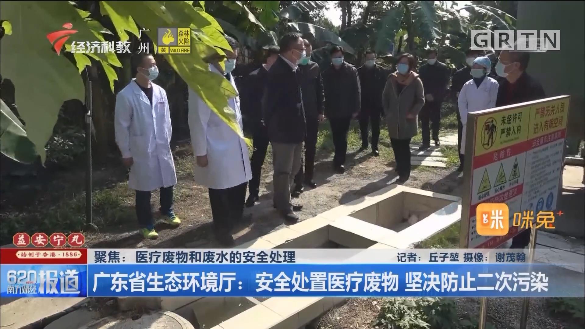 广东省生态环境厅:安全处置医疗废物 坚决防止二次污染