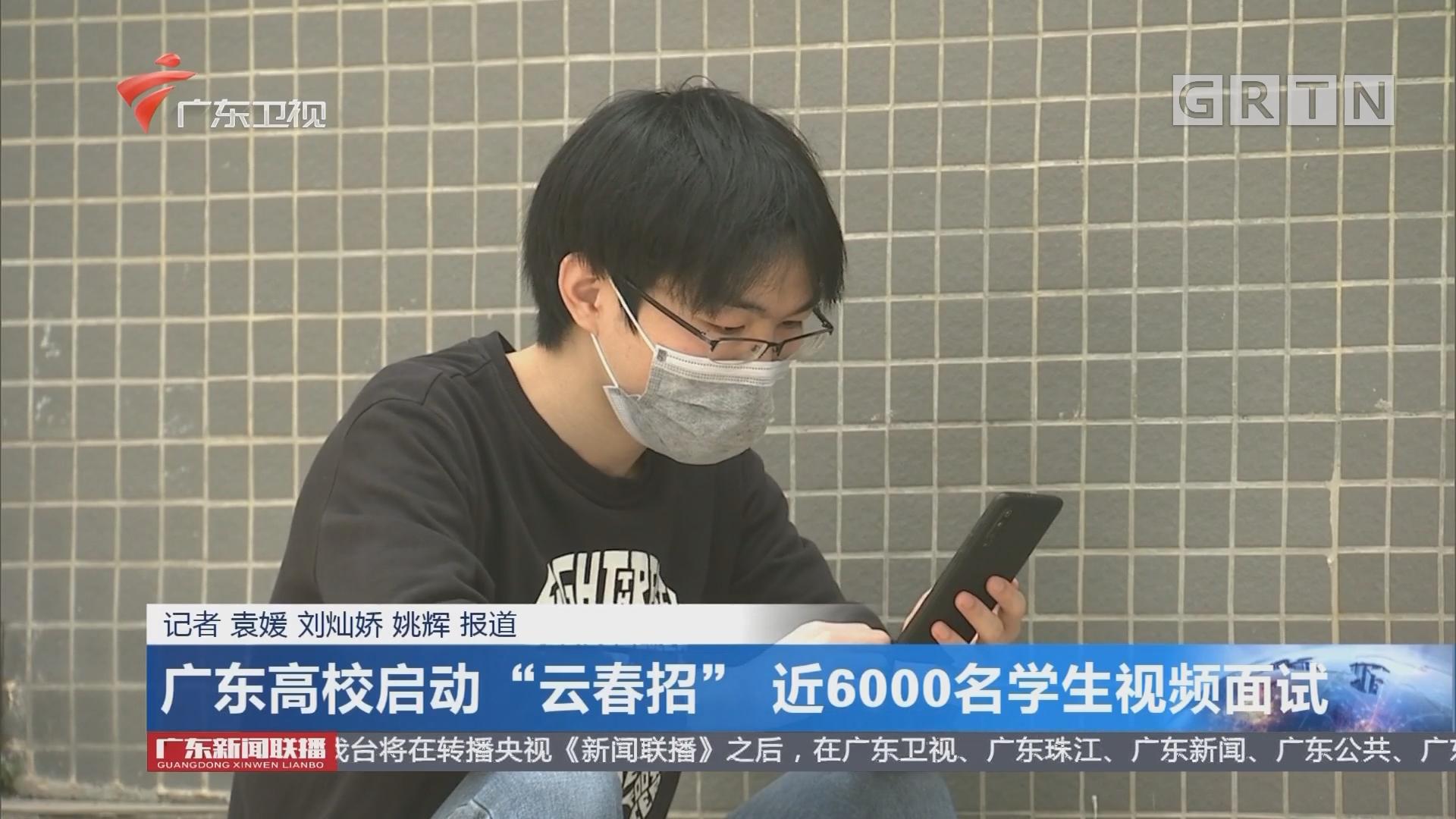 """广东高校启动""""云春招"""" 近6000名学生视频面试"""