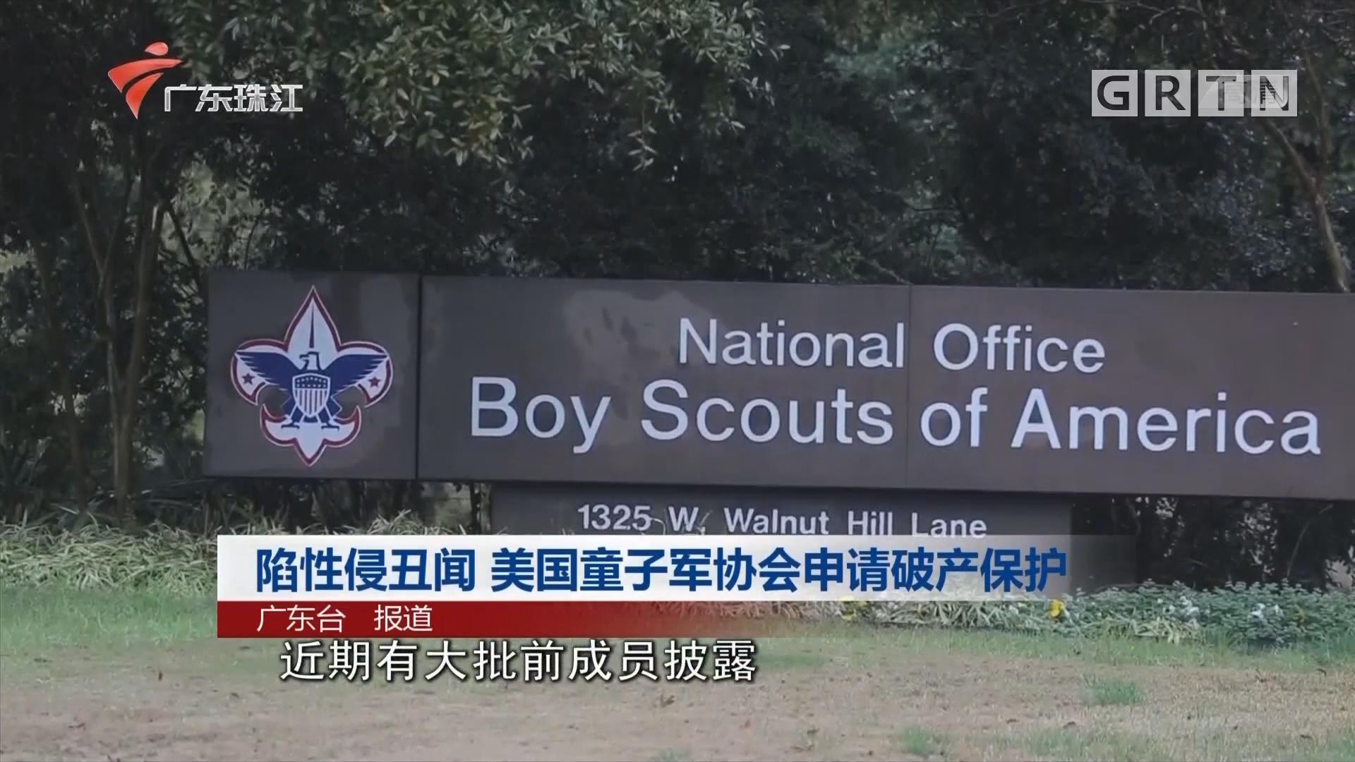 陷性侵丑闻 美国童子军协会申请破产保护