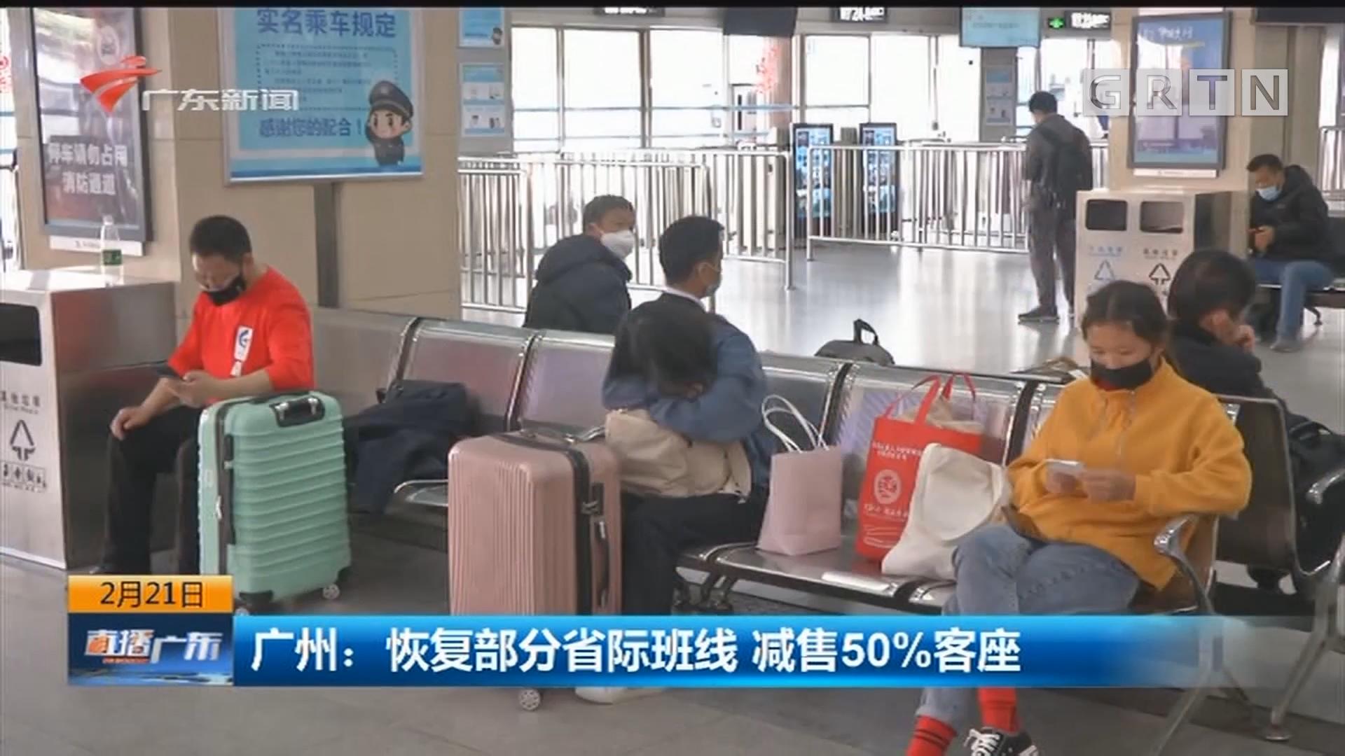 广州:恢复部分省际班线 减售50%客座