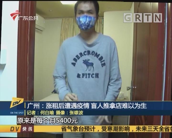 (DV現場)廣州:漲租后遭遇疫情 盲人推拿店難以為生