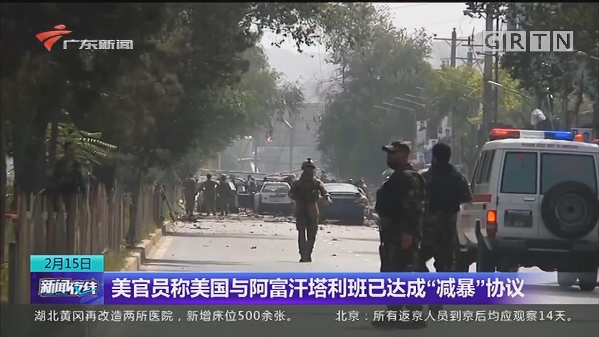 """美官员称美国与阿富汗塔利班已达成""""减暴""""协议"""