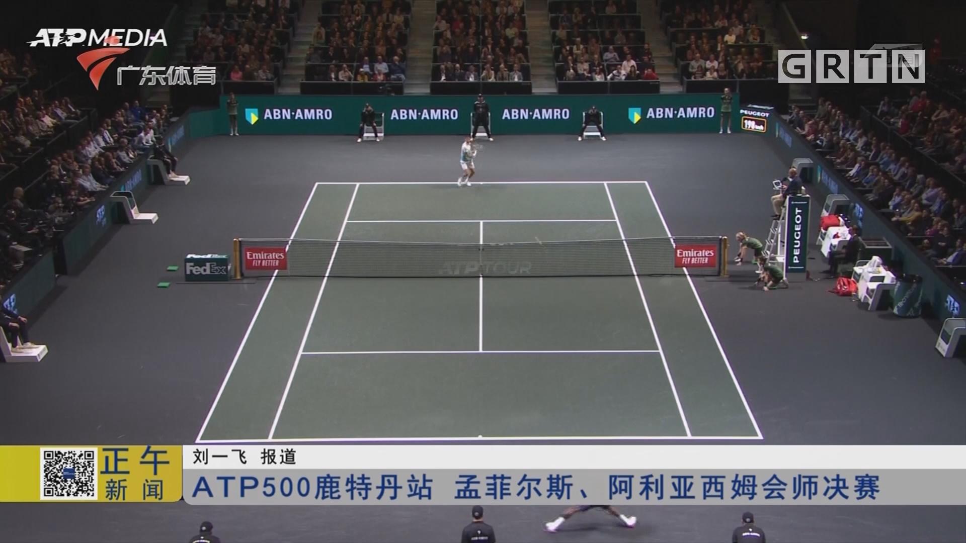 ATP500鹿特丹站 孟菲尔斯、阿利亚西姆会师决赛