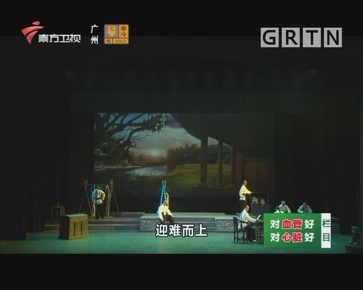 [2020-02-17]粤唱粤好戏:八和会馆