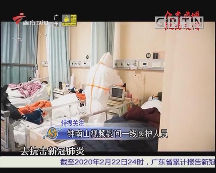 钟南山视频慰问一线医护人员