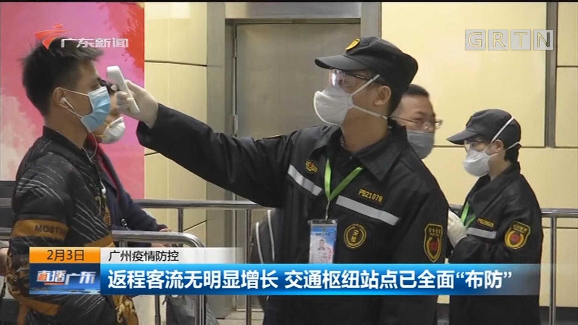 """广州疫情防控:返程客流无明显增长 交通枢纽站点已全面""""布防"""""""