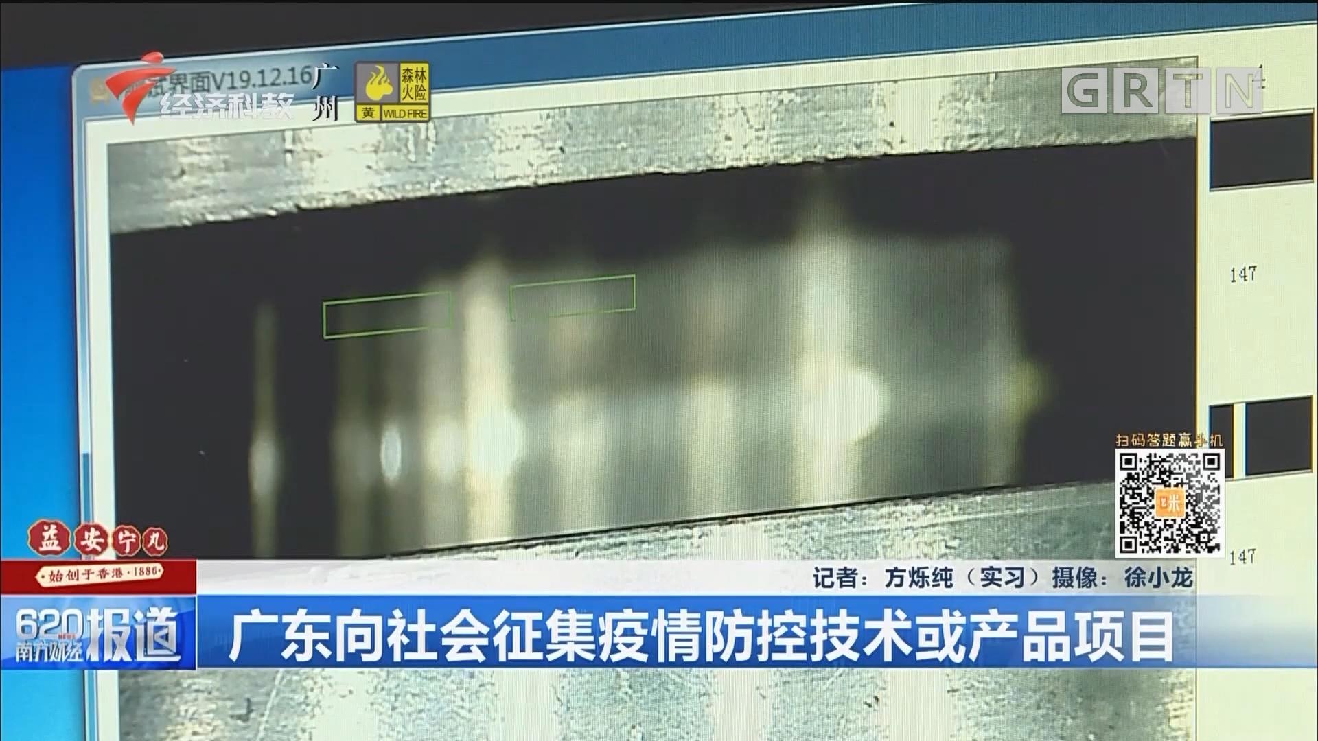 广东向社会征集疫情防控技术或产品项目