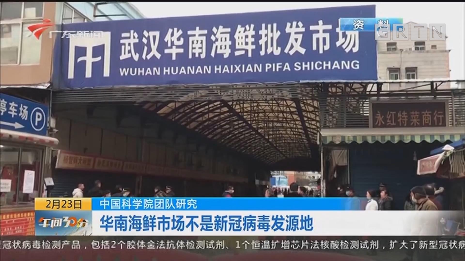 中国科学院团队研究:华南海鲜市场不是新冠病毒发源地