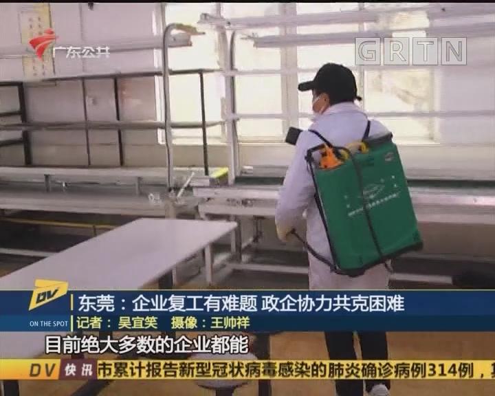 (DV现场)东莞:企业复工有难题 政企协力共克困难
