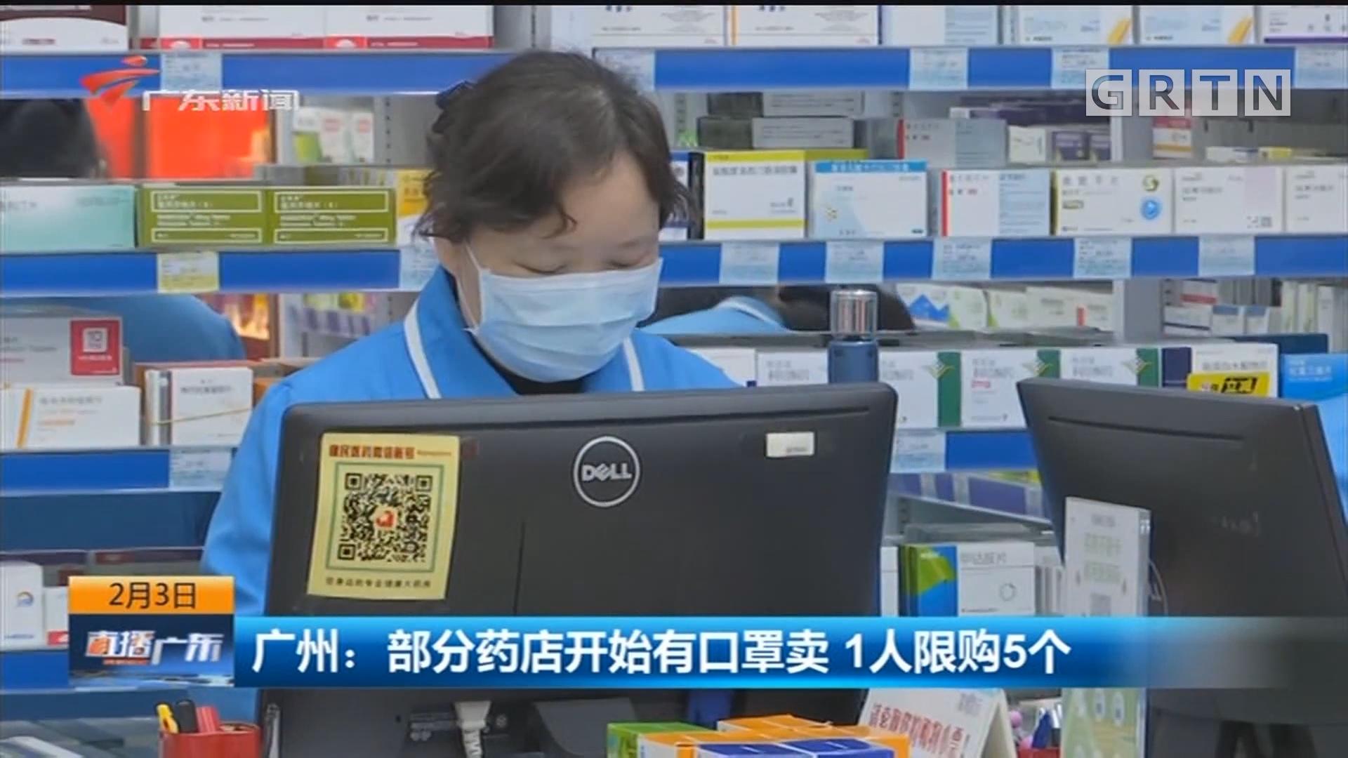 广州:部分药店开始有口罩卖 1人限购5个