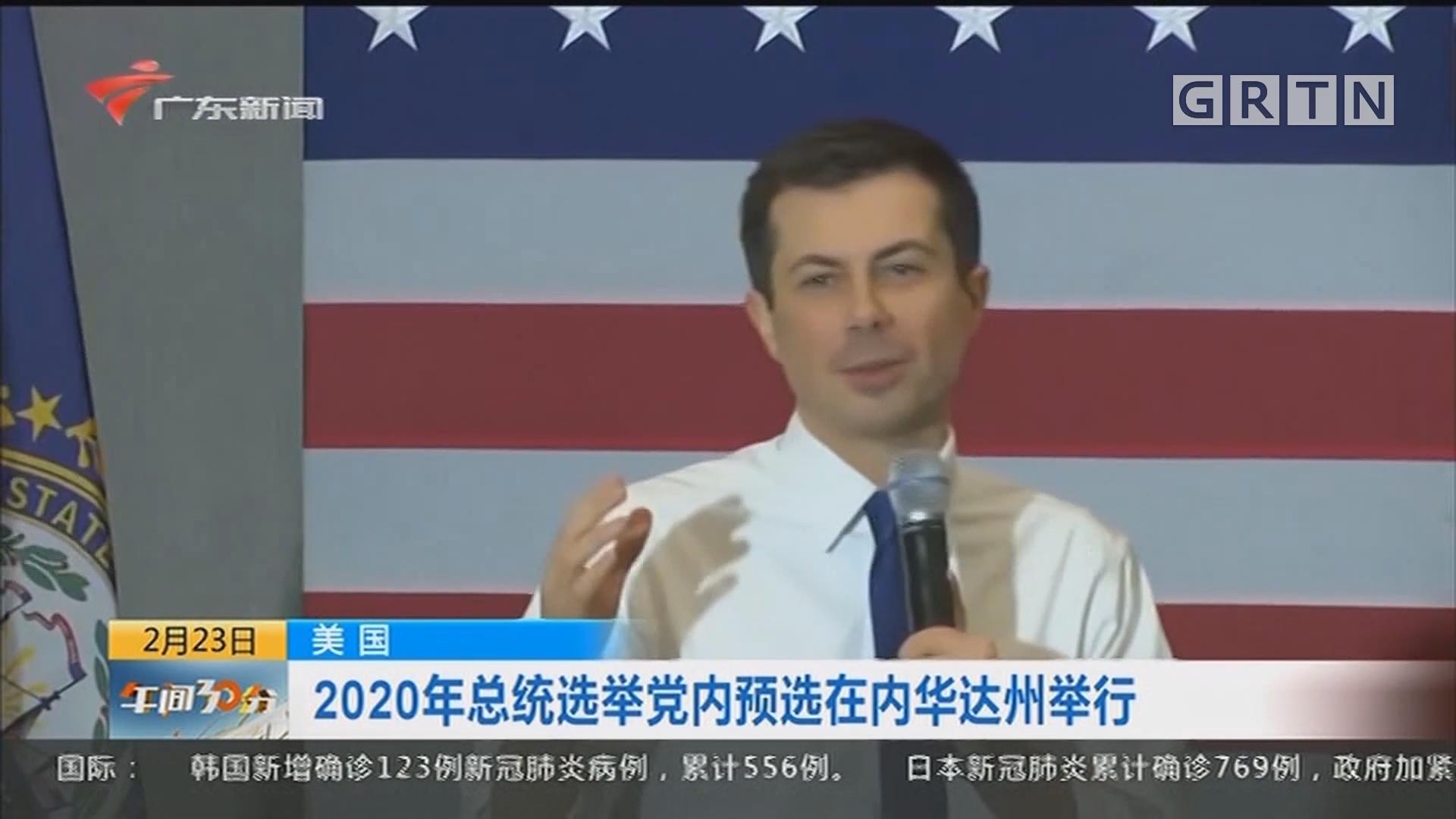 美国:2020年总统选举党内预选在内华达州举行
