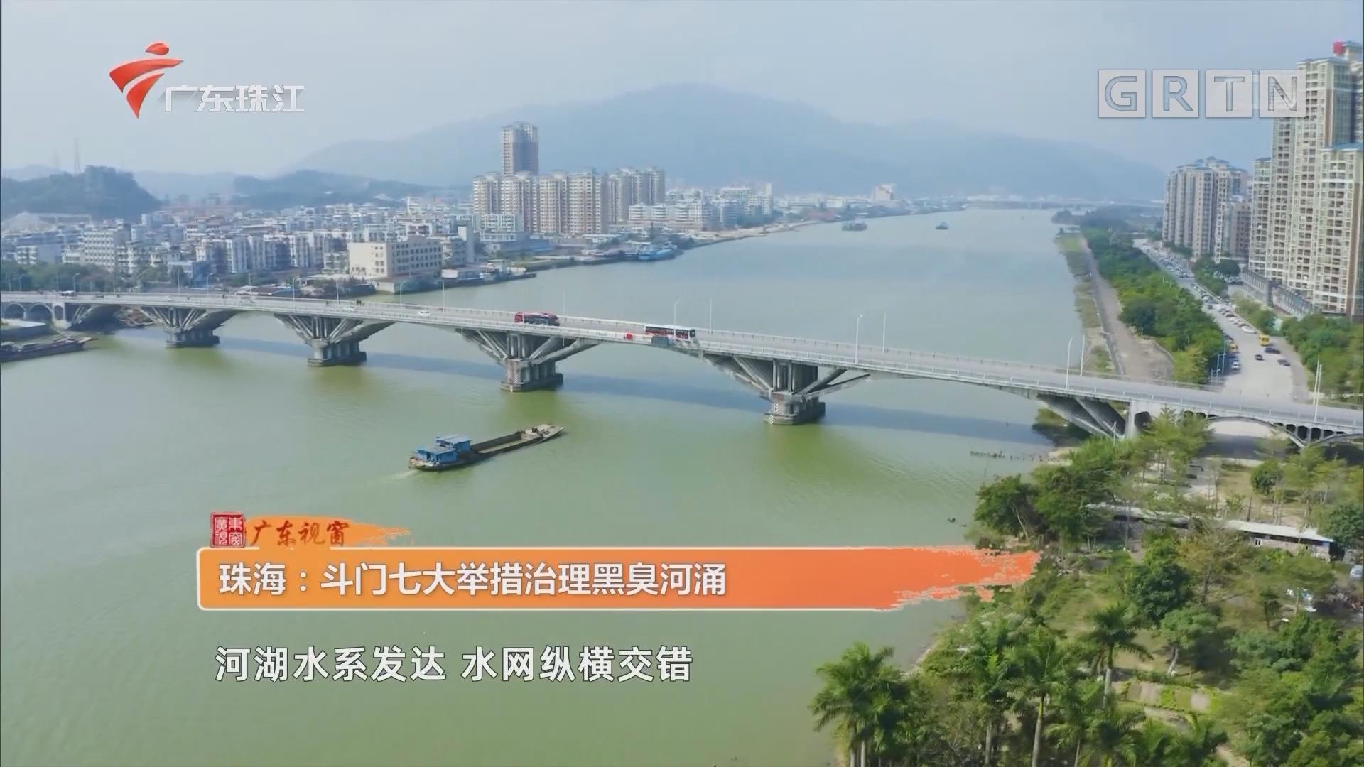 珠海:斗门七大举措治理黑臭河涌