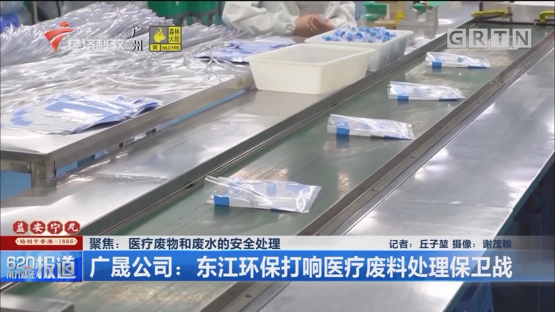 广晟公司:东江环保打响医疗废料处理保卫战