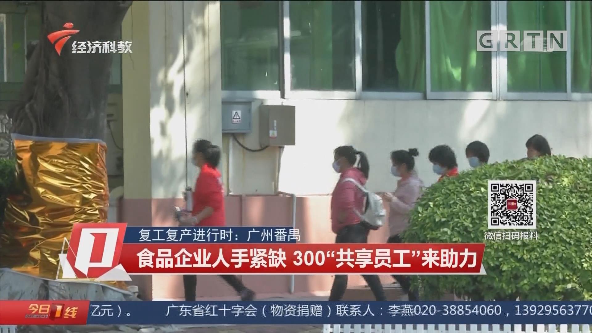 """复工复产进行时:广州番禺 食品企业人手紧缺 300""""共享员工""""来助力"""