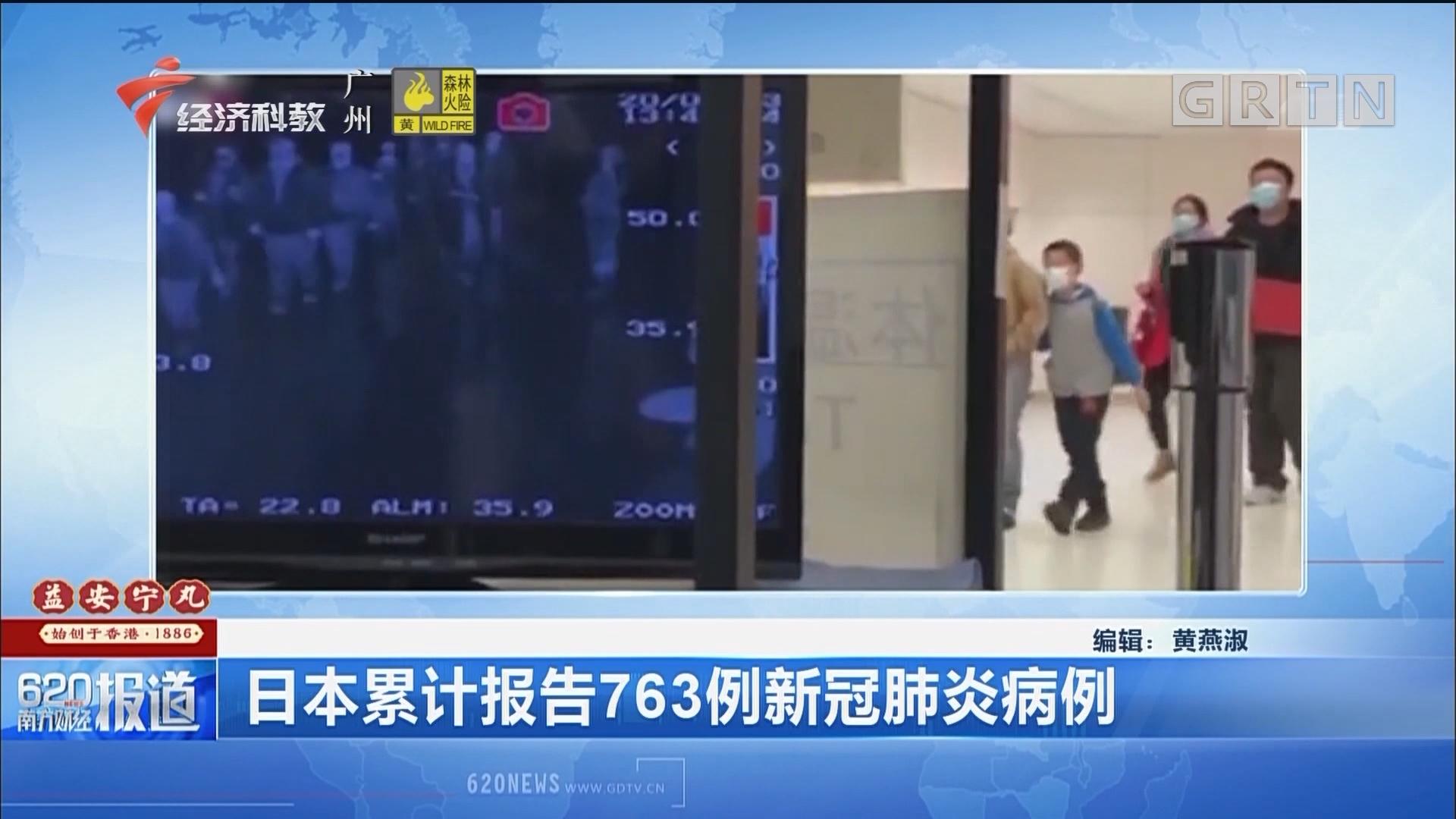 日本累计报告763例新冠肺炎病例