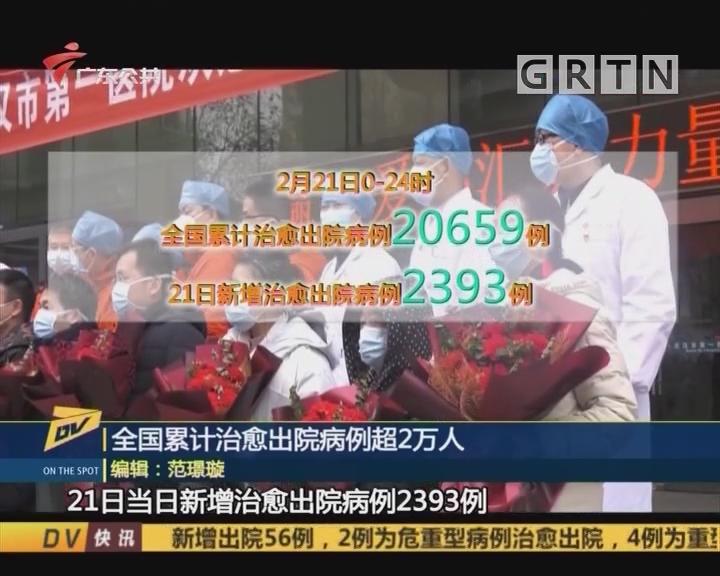 (DV現場)全國累計治愈出院病例超2萬人