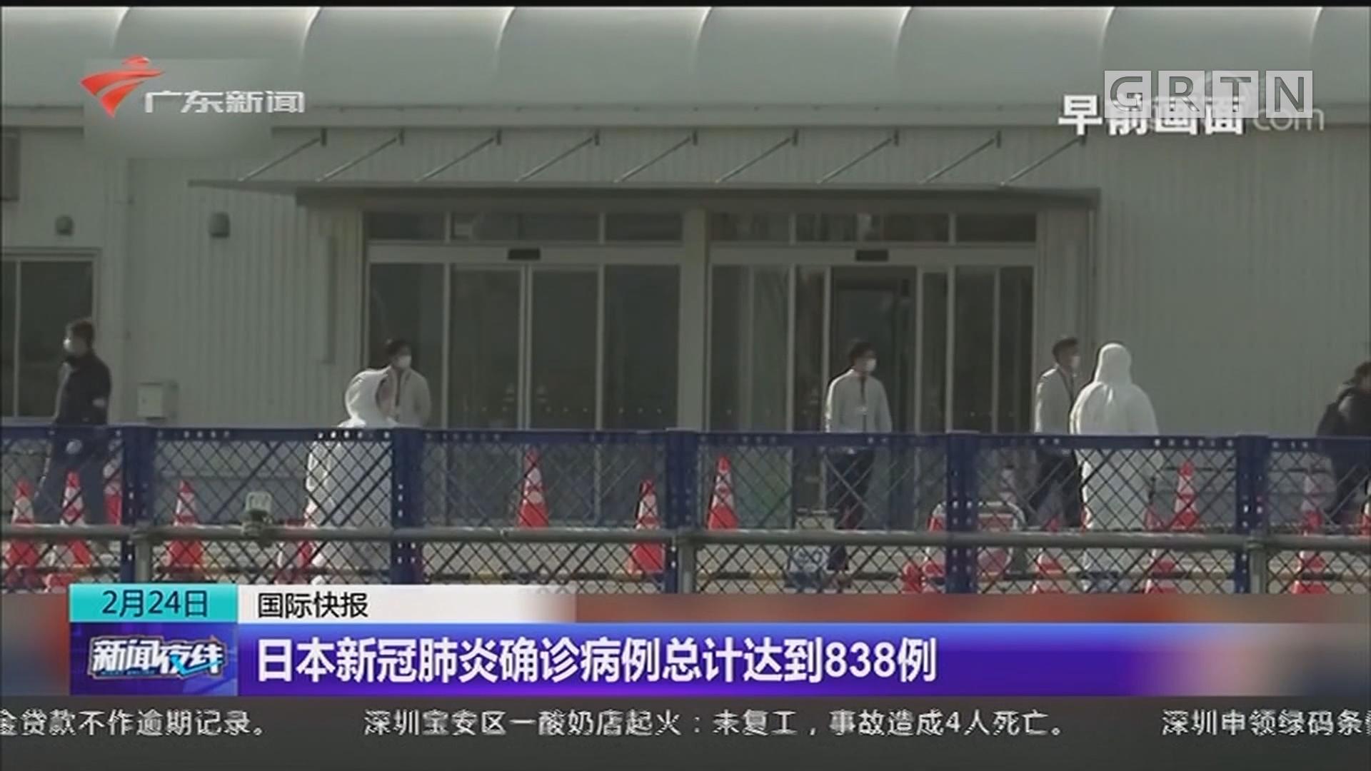日本新冠肺炎确诊病例总计达到838例