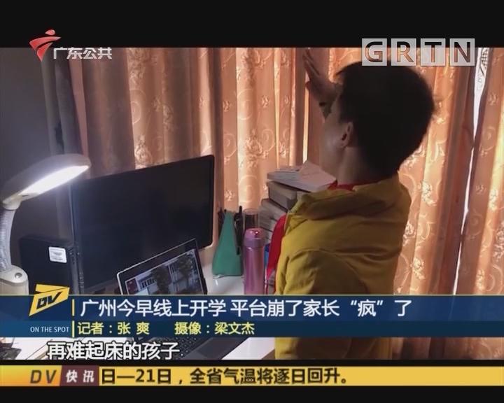 """(DV現場)廣州今早線上開學 平臺崩了家長""""瘋""""了"""