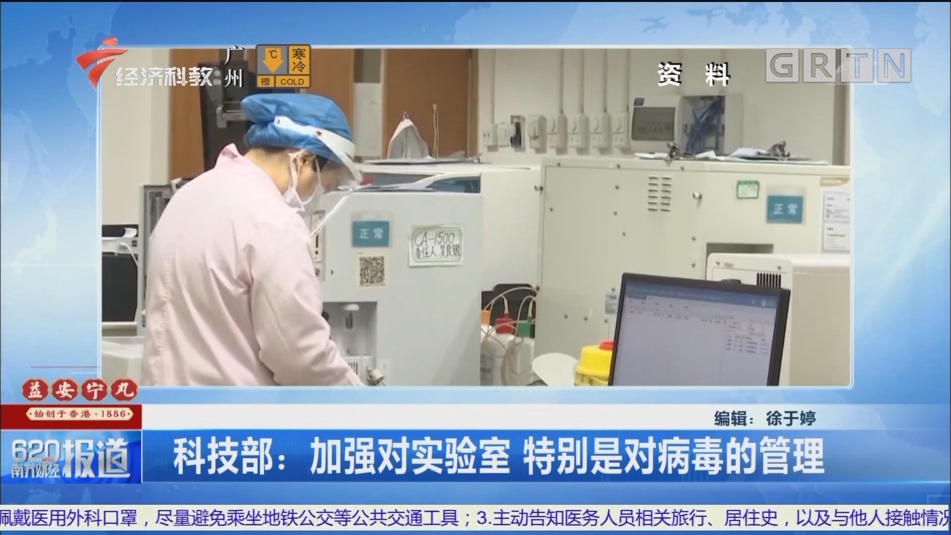 科技部:加強對實驗室 特別是對病毒的管理