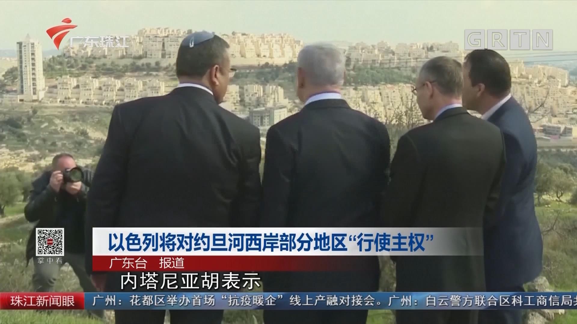 """以色列将对约旦河西岸部分地区""""行使主权"""""""