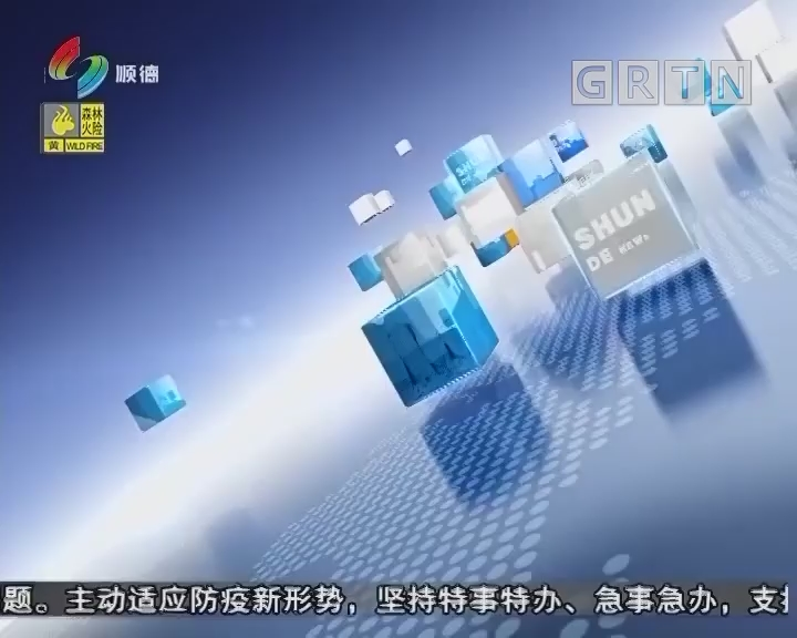 [2020-02-21]顺视新闻:疫情信息快报:顺德连续六日无新增