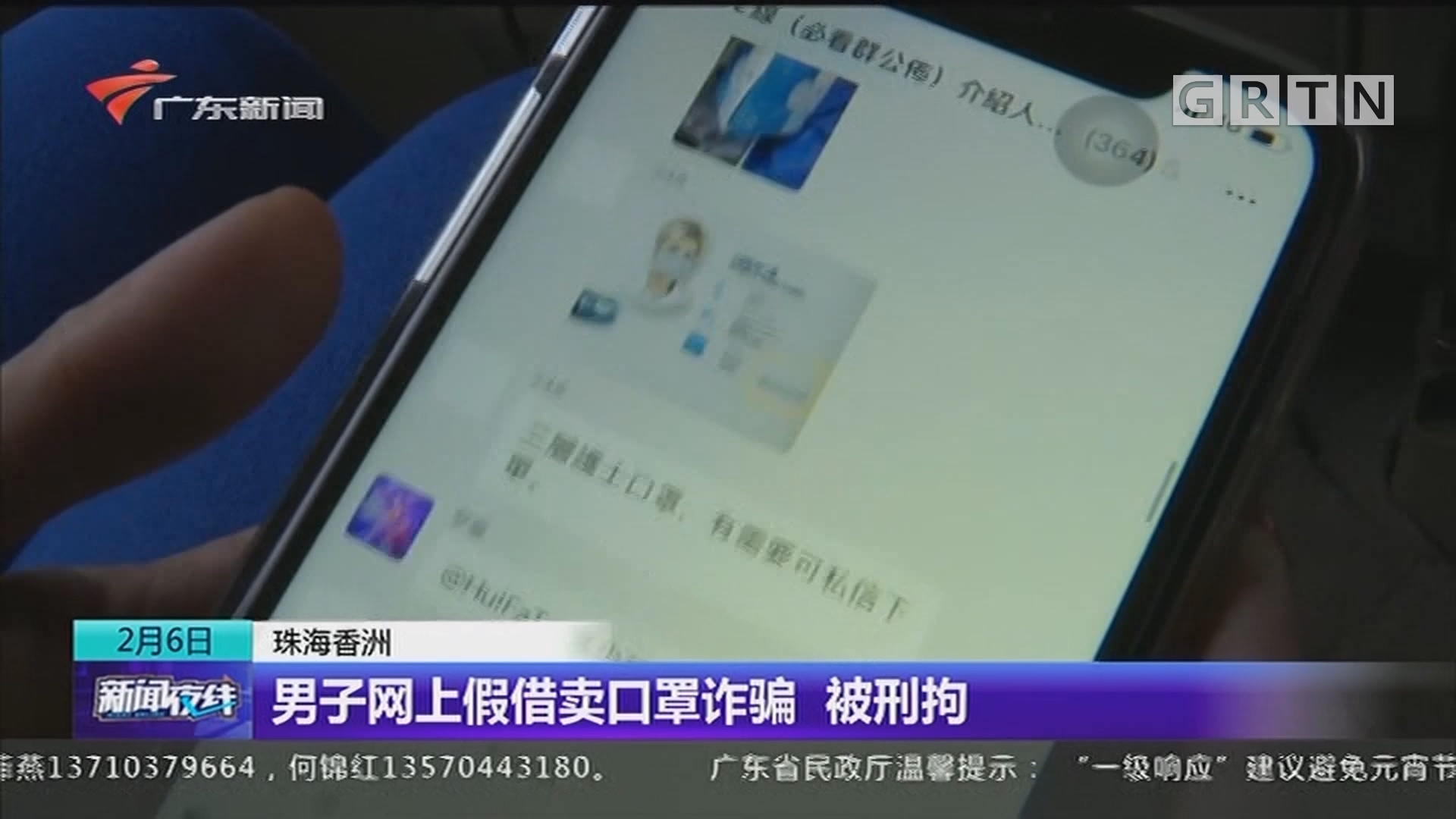 珠海香洲:男子网上假借卖口罩诈骗 被刑拘