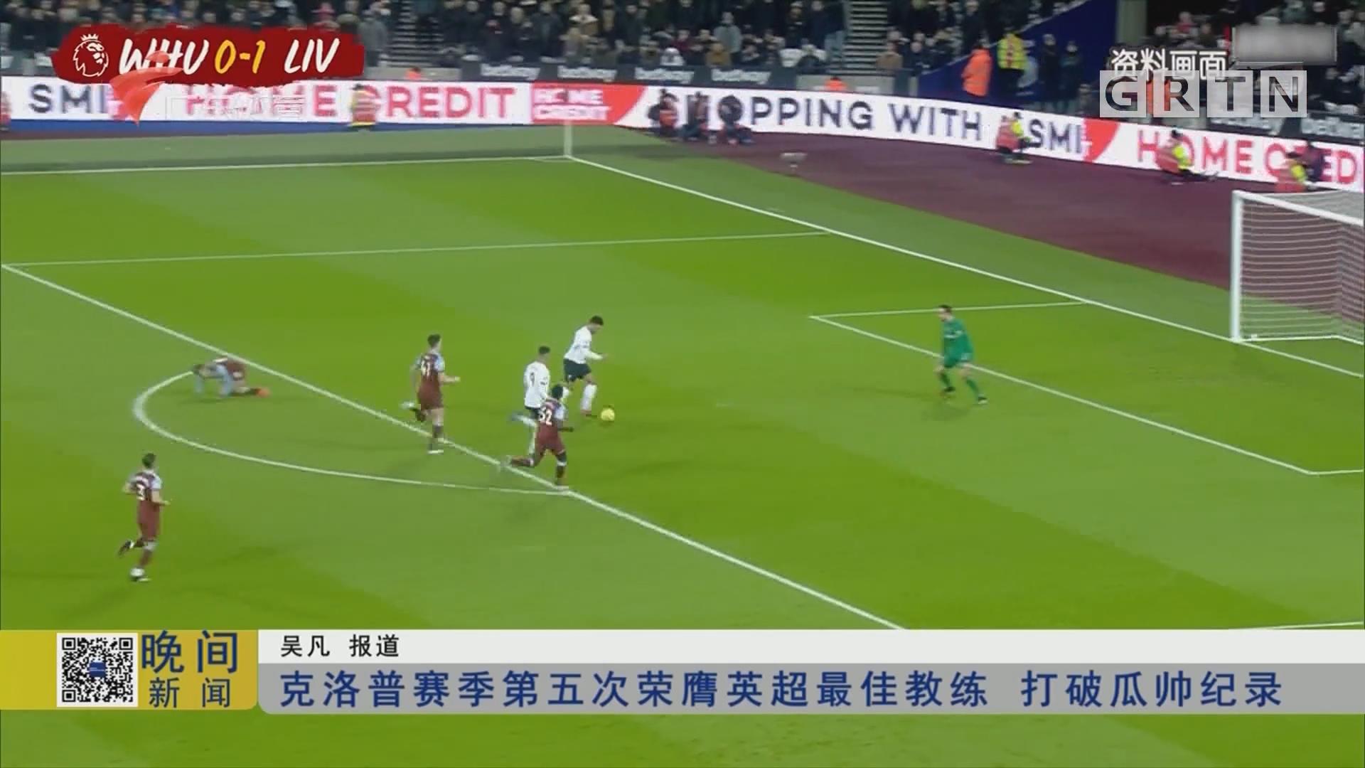 克洛普赛季第五次荣膺英超最佳教练 打破瓜帅纪录