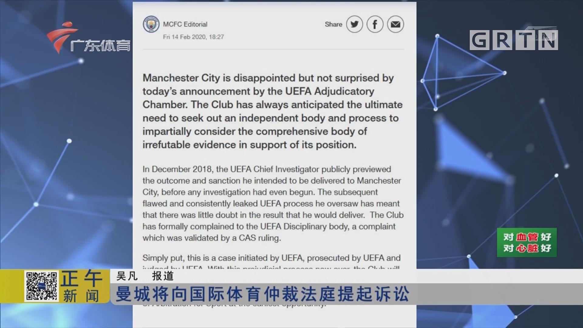 曼城将向国际体育仲裁法庭提起诉讼