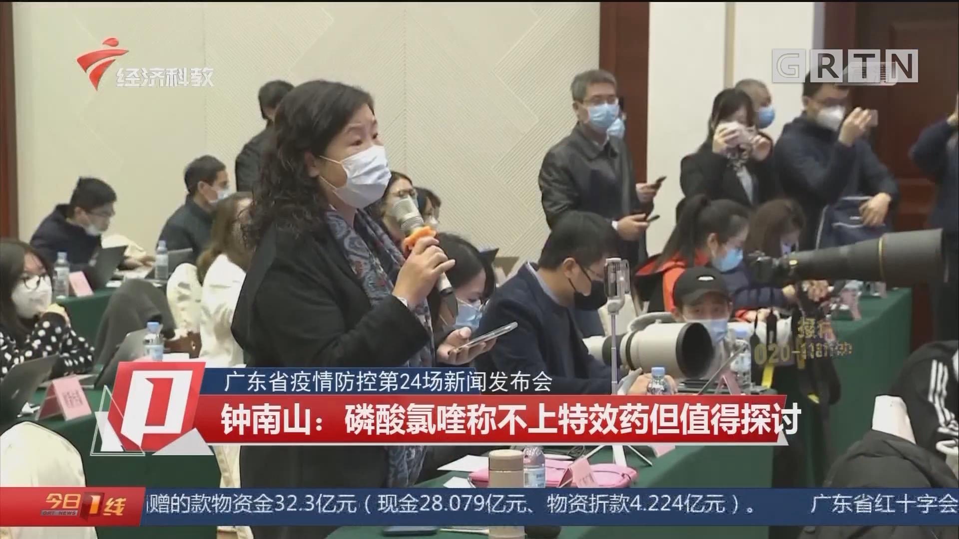 广东省疫情防控第24场新闻发布会 钟南山:磷酸氯喹称不上特效药但值得探讨