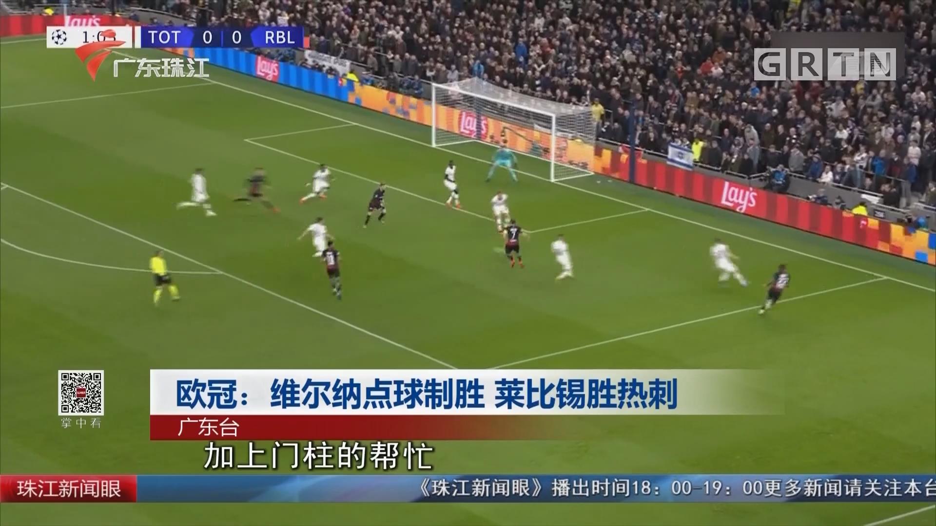欧冠:维尔纳点球制胜 莱比锡胜热刺