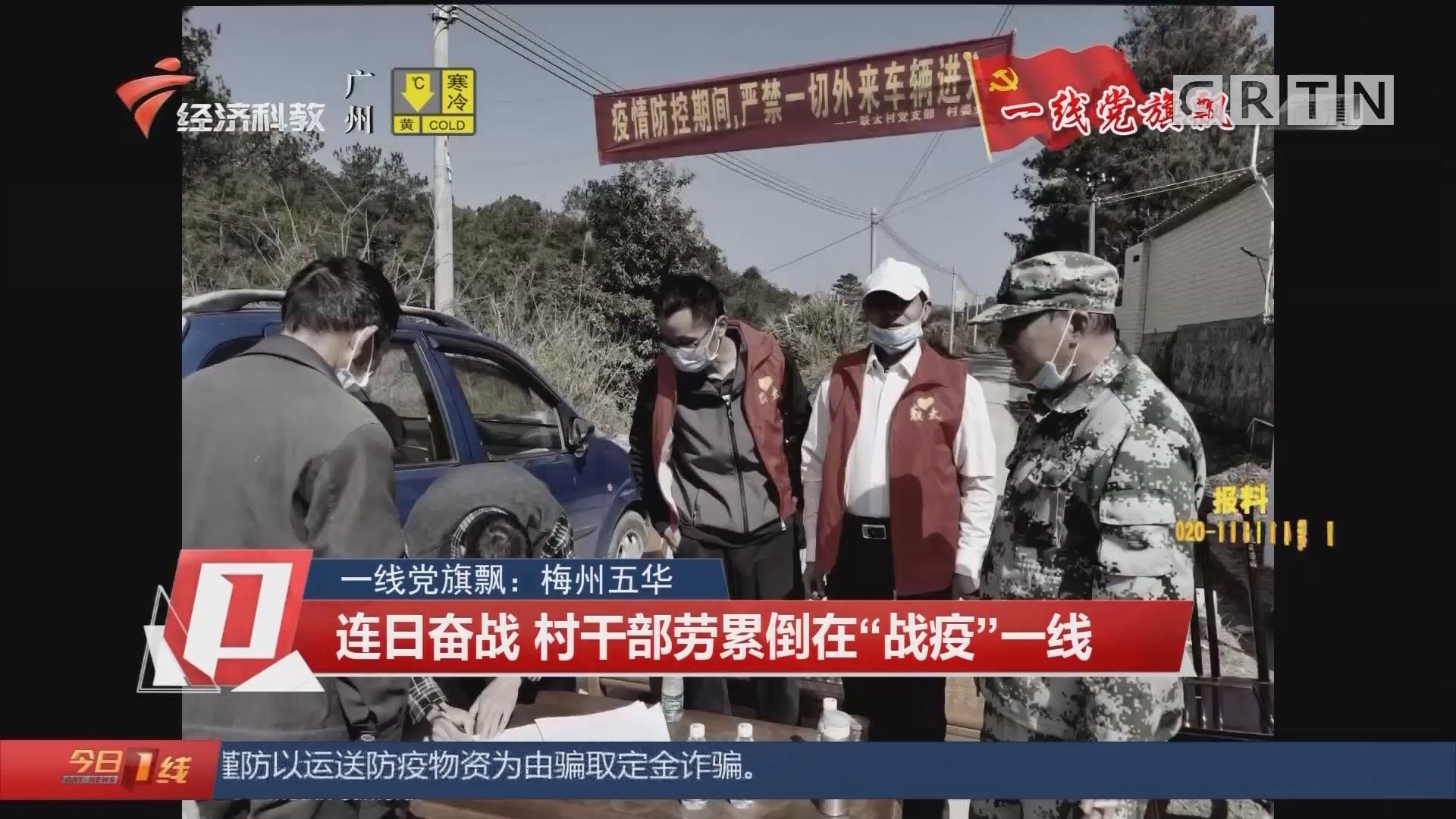 """一线党旗飘:梅州五华 连日奋战 村干部劳累倒在""""战疫""""一线"""