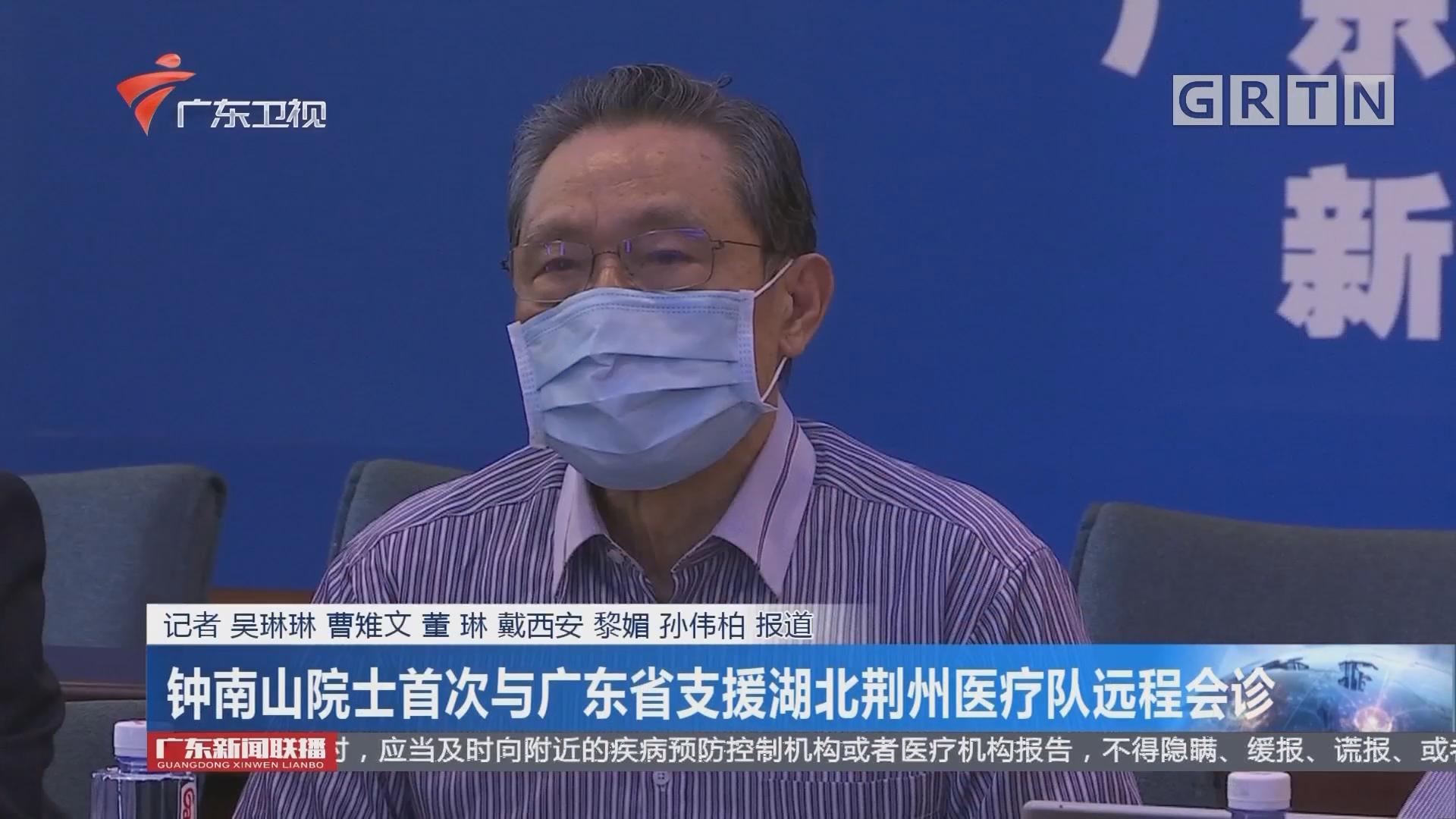 鐘南山院士首次與廣東省支援湖北荊州醫療隊遠程會診