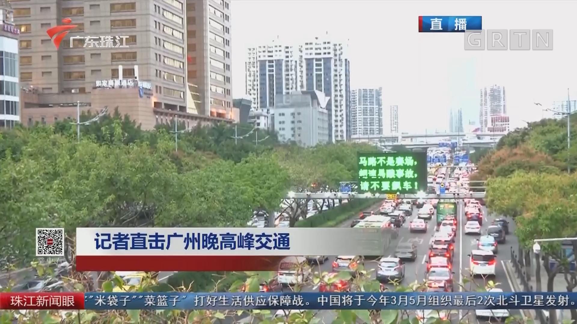 记者直击广州晚高峰交通