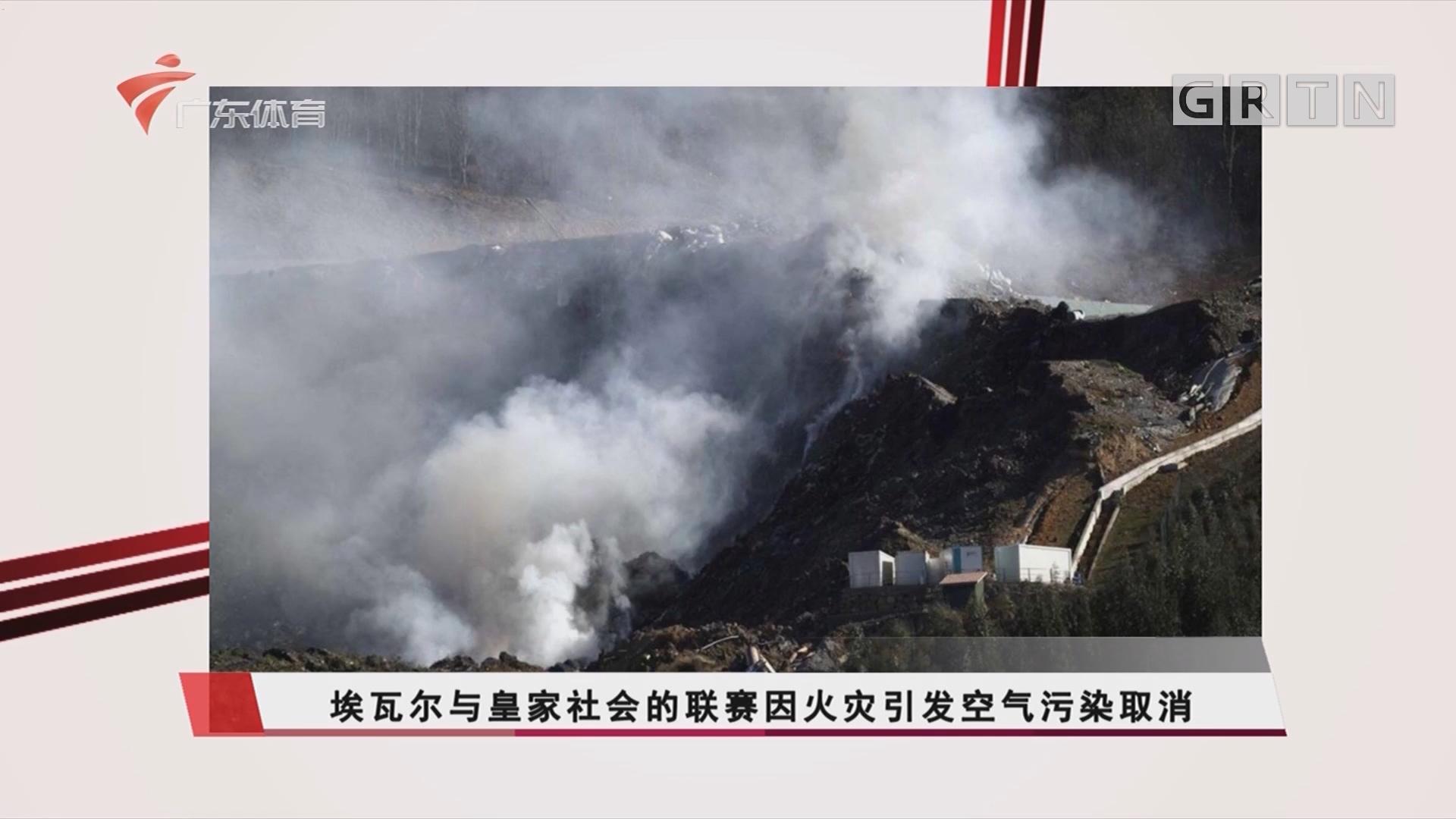 埃瓦尔与皇家社会的联赛因火灾引发空气污染取消