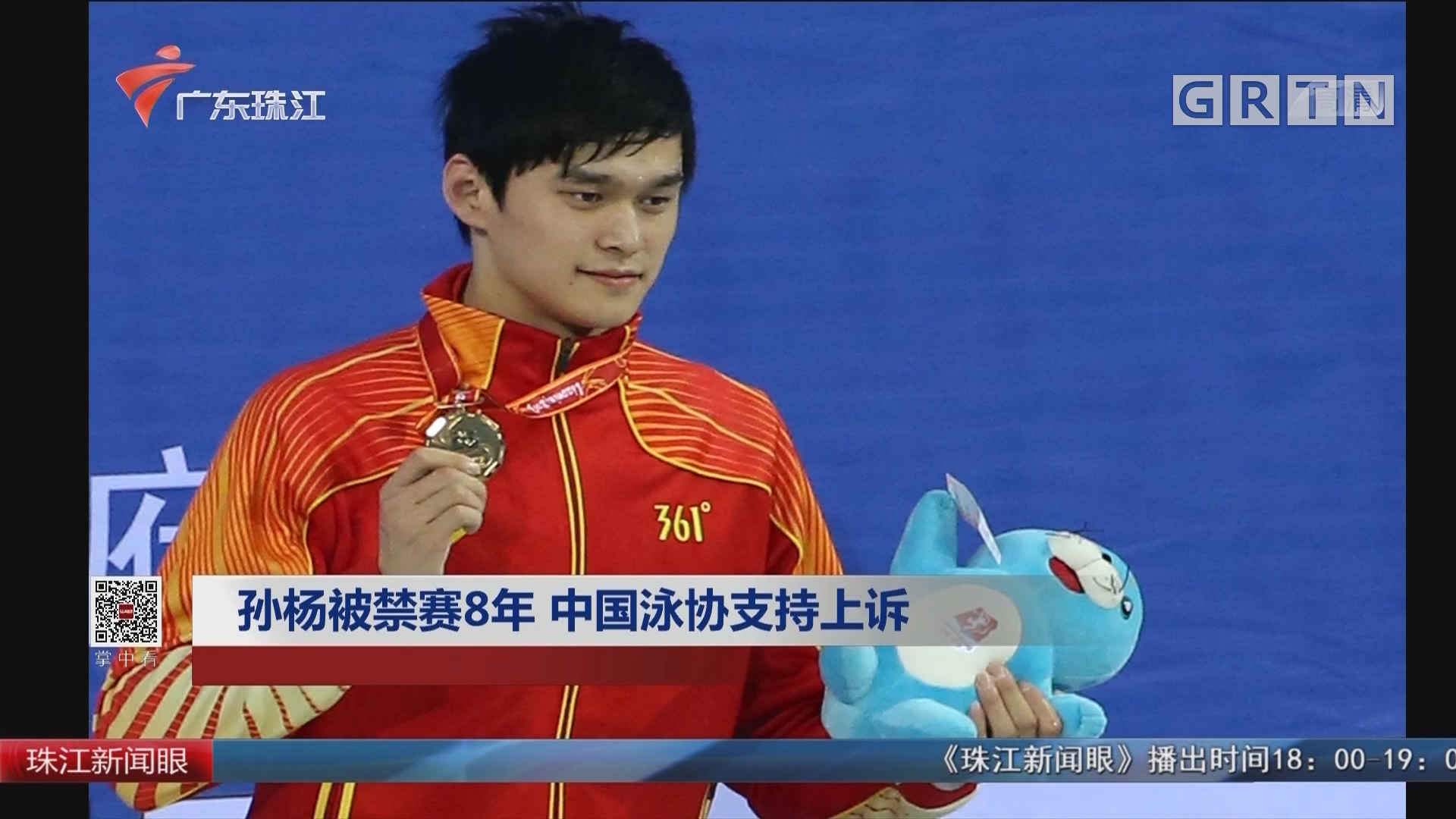 孙杨被禁赛8年 中国泳协支持上诉