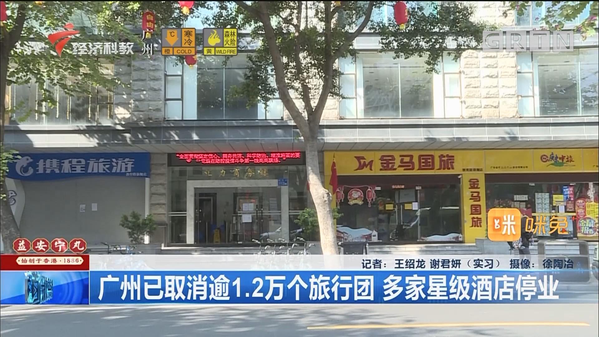广州已取消逾1.2万个旅行团 多家星级酒店停业