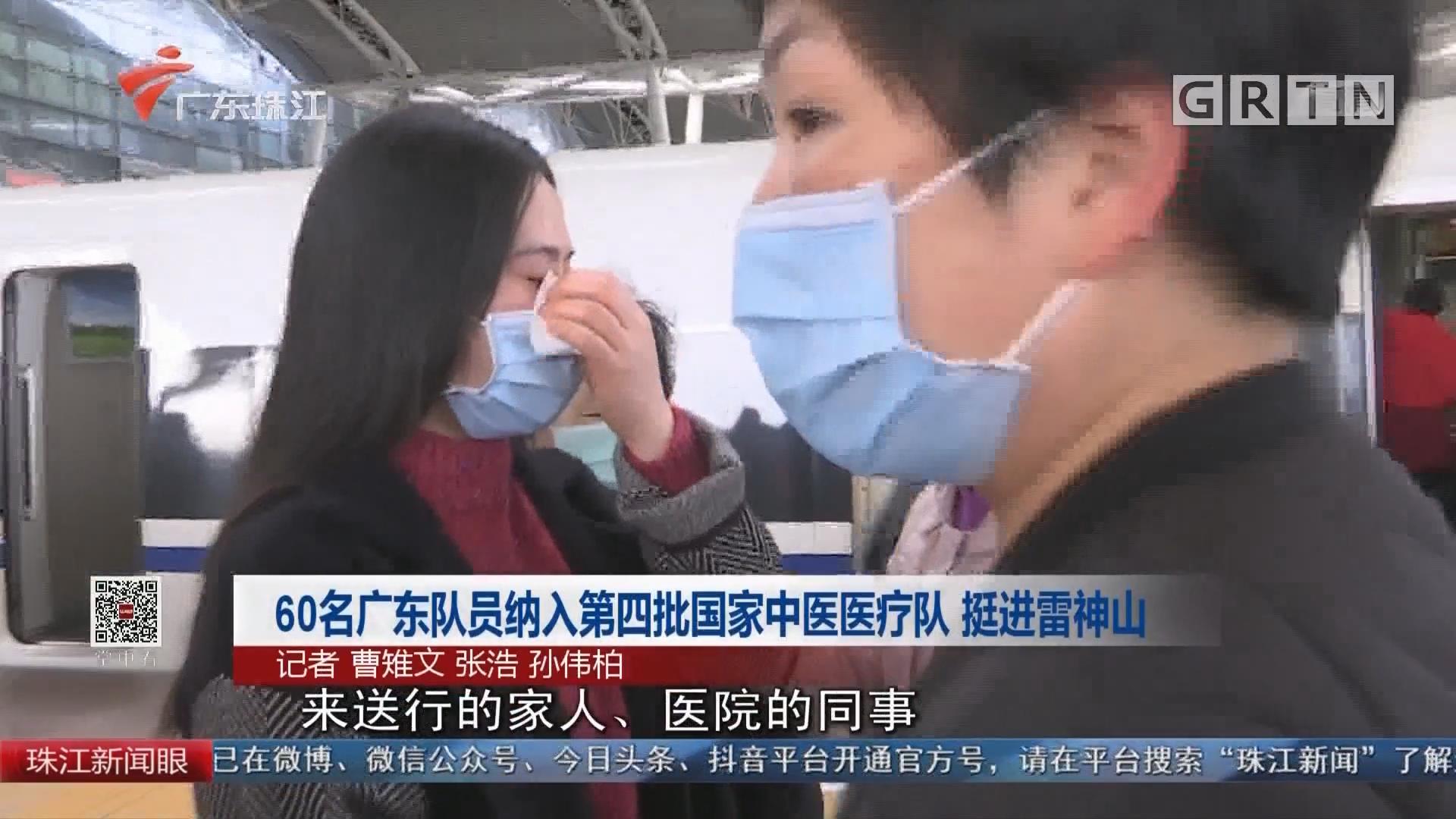 60名广东队员纳入第四批国家中医医疗队 挺进雷神山