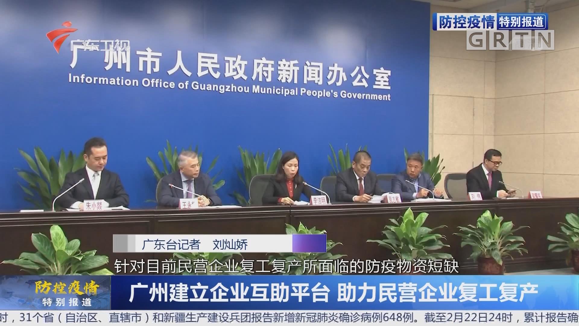 廣州建立企業互助平臺 助力民營企業復工復產