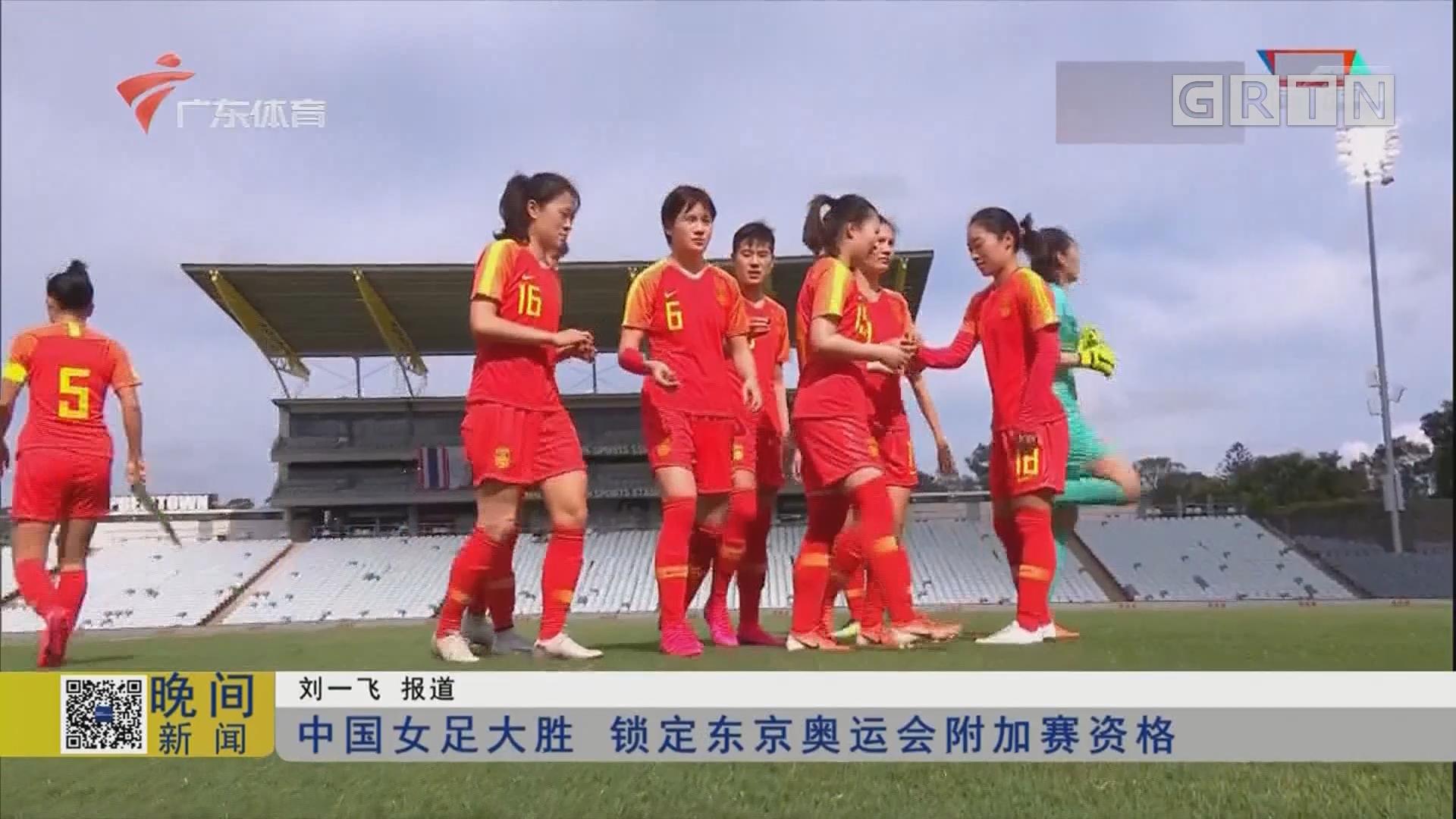 中国女足大胜 锁定东京奥运会附加赛资格