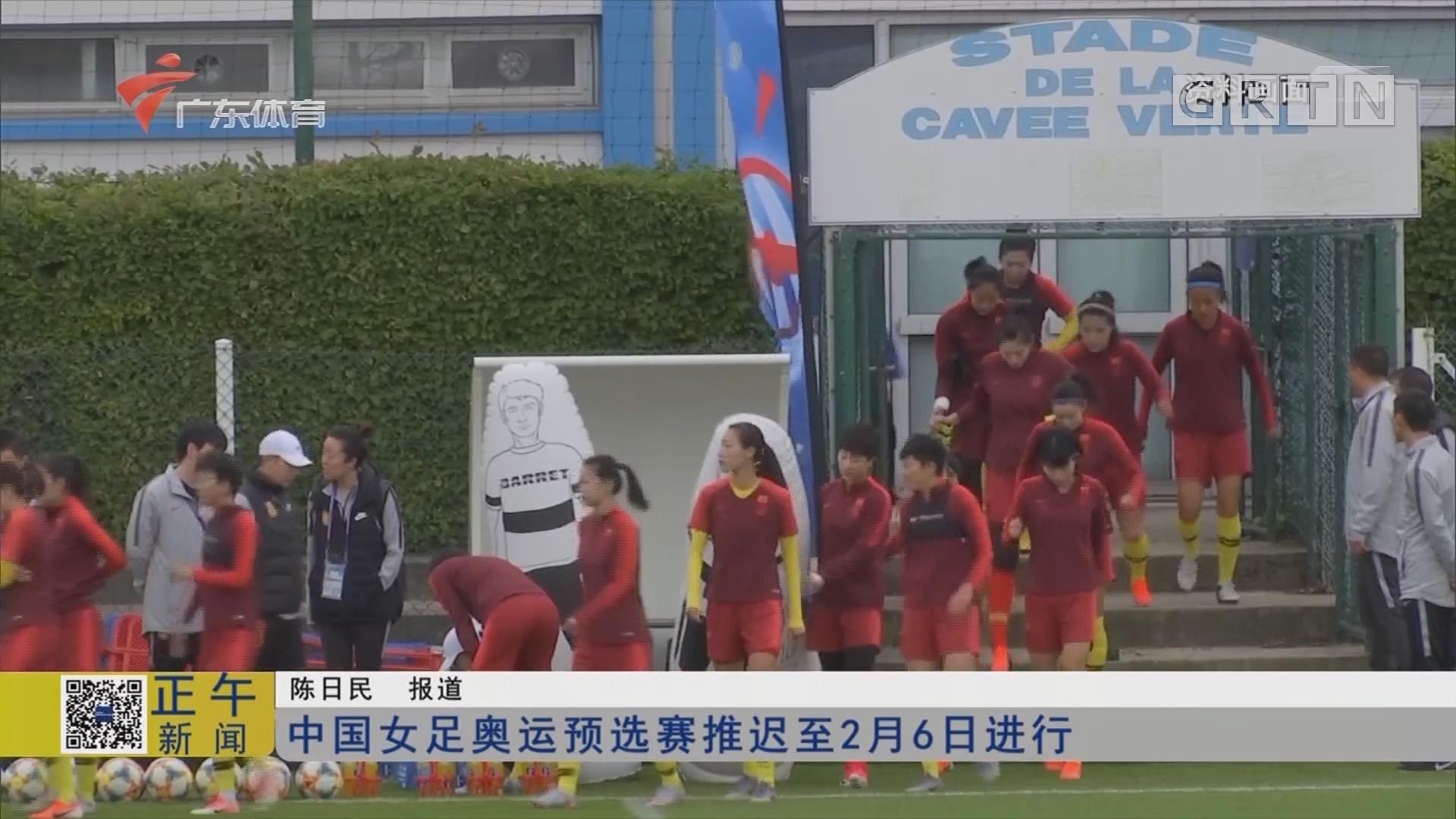 中国女足奥运预选赛推迟至2月6日进行