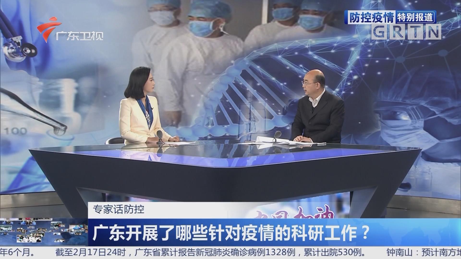 专家话防控:广东开展了哪些针对疫情的科研工作?