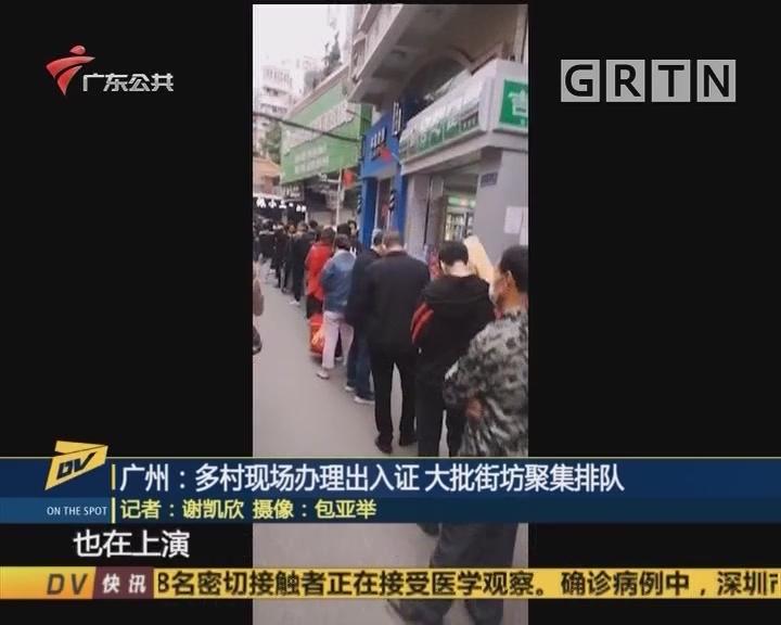 (DV现场)广州:多村现场办理出入证 大批街坊聚集排队