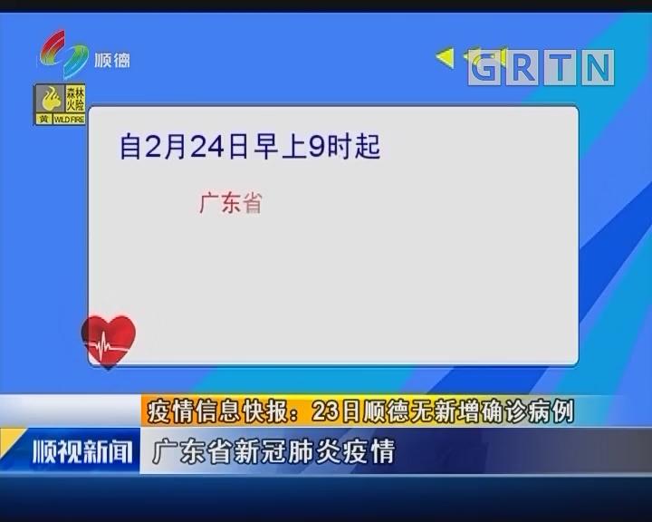 疫情信息快报:23日顺德无新增确诊病例