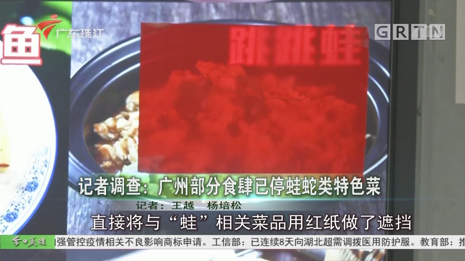 记者调查:广州部分食肆已停蛙蛇类特色菜